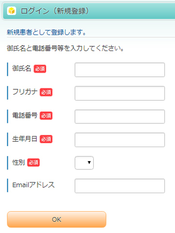 Mスキンケアクリニック WEB診療予約方法